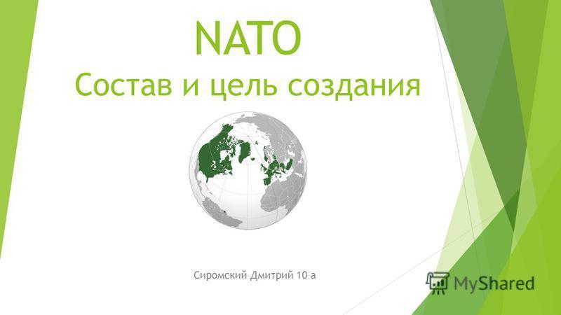 NATO Состав и цель создания Сиромский Дмитрий 10 а