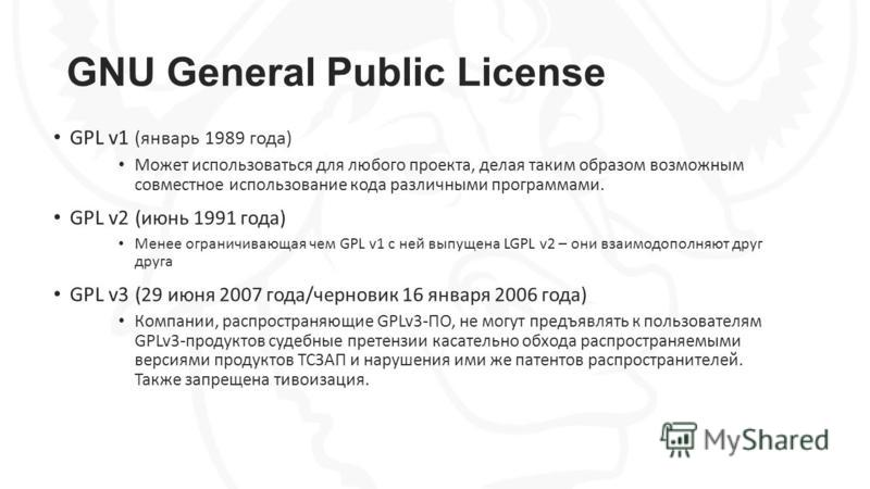 GNU General Public License GPL v1 (январь 1989 года) Может использоваться для любого проекта, делая таким образом возможным совместное использование кода различными программами. GPL v2 (июнь 1991 года) Менее ограничивающая чем GPL v1 с ней выпущена L