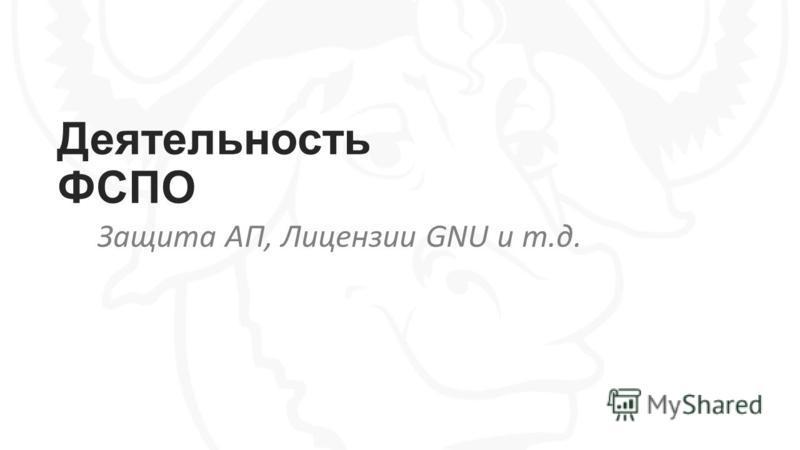Деятельность ФСПО Защита АП, Лицензии GNU и т.д.