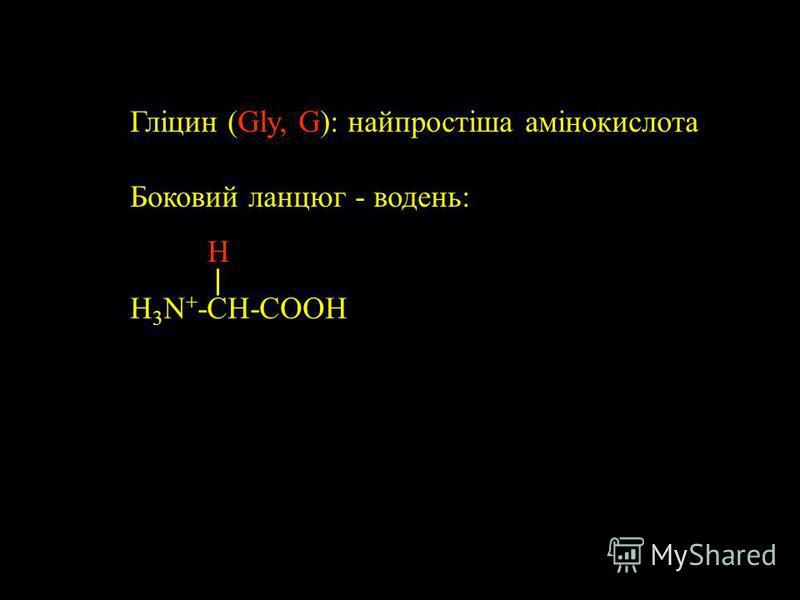 Другий ступінь дисоціації : аміногрупа H 3 N + -CH-COO - R заряд = 0 H 2 N-CH-COO - R pK a2 ~ 9 +H + заряд = -1