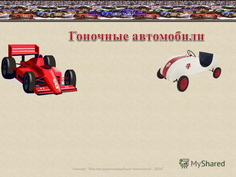 http://www.o-detstve.ru Конкурс Мастер мультимедийных технологий - 2014