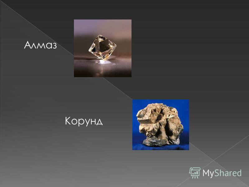 Алмаз Корунд