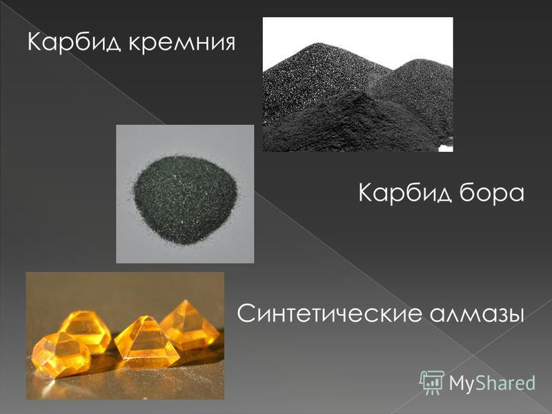 Карбид кремния Карбид бора Синтетические алмазы