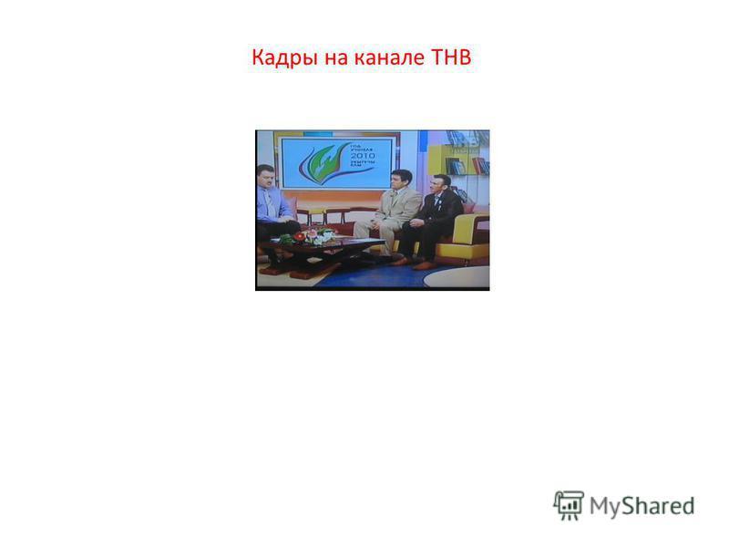Кадры на канале ТНВ