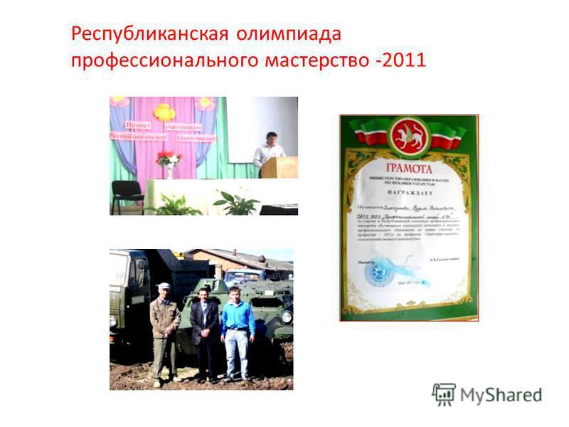 Республиканская олимпиада профессионального мастерство -2011