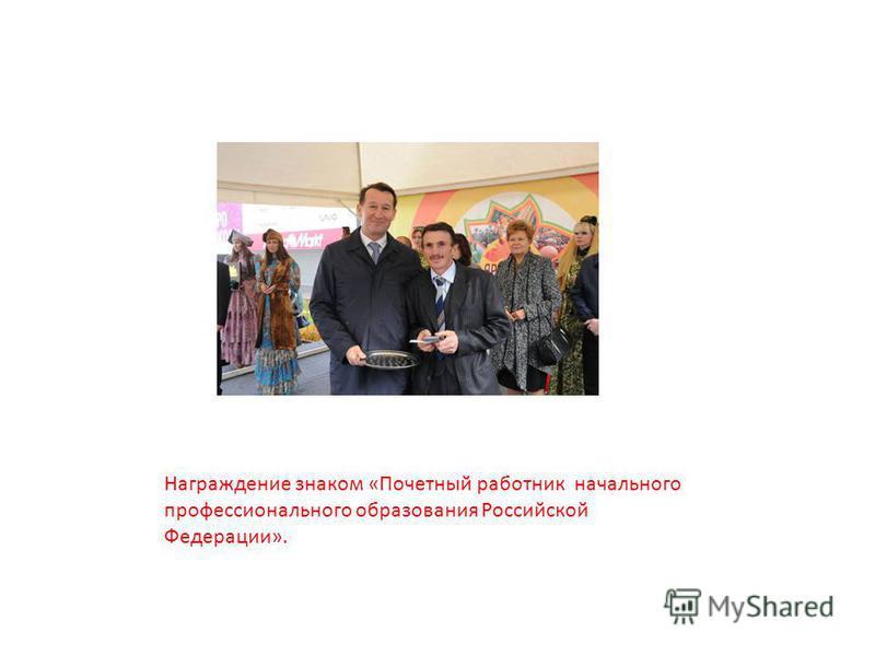 Награждение знаком «Почетный работник начального профессионального образования Российской Федерации».