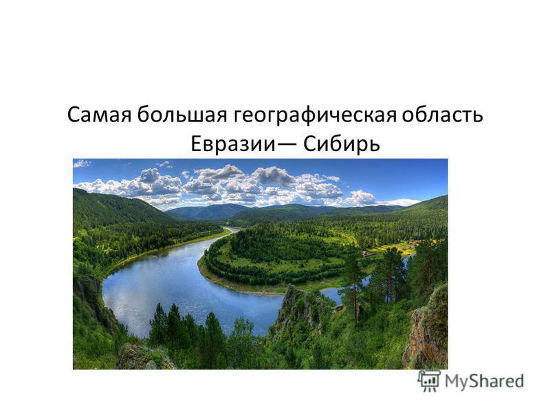 Самая большая географическая область Евразии Сибирь