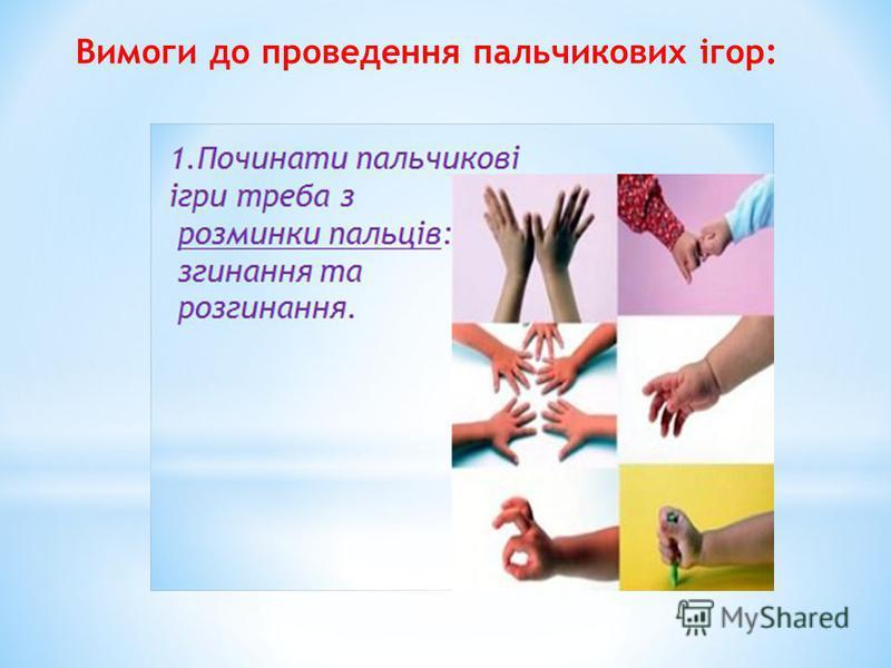 Від пальчикових ігор у дитини обовязково має скластися враження легкості та емоційного підйому.