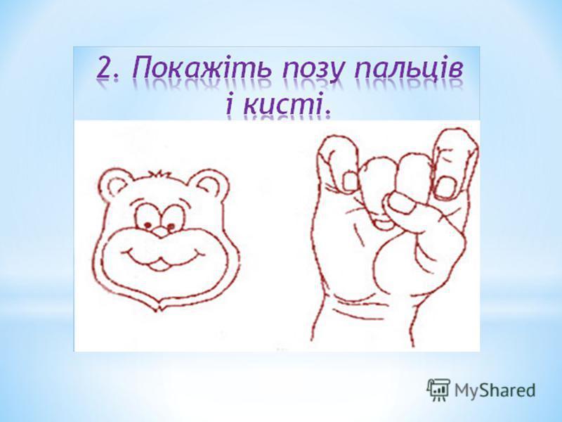 Вимоги до проведення пальчикових ігор: