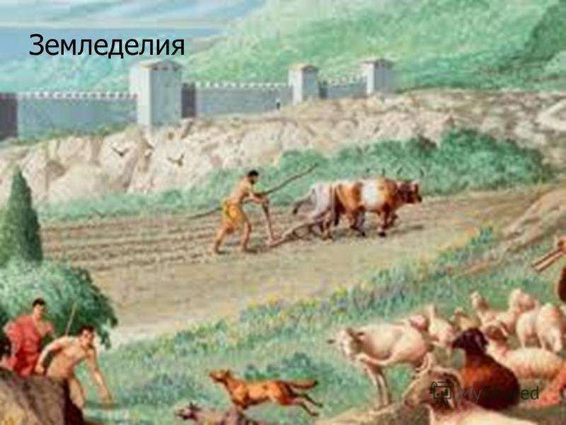 Земледелия