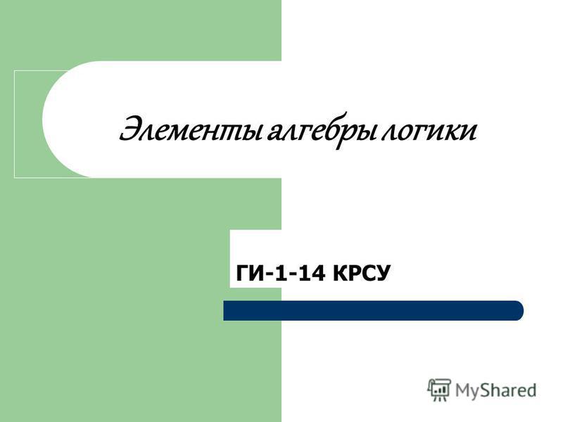 Элементы алгебры логики ГИ-1-14 КРСУ