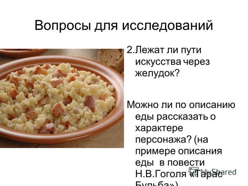 Вопросы для исследований 2. Лежат ли пути искусства через желудок? Можно ли по описанию еды рассказать о характере персонажа? (на примере описания еды в повести Н.В.Гоголя «Тарас Бульба»)