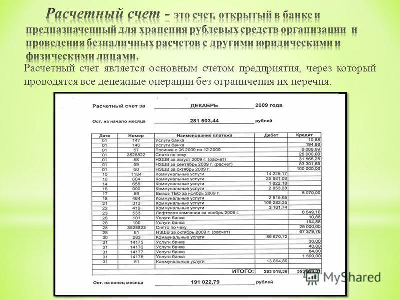 Расчетный счет является основным счетом предприятия, через который проводятся все денежные операции без ограничения их перечня.