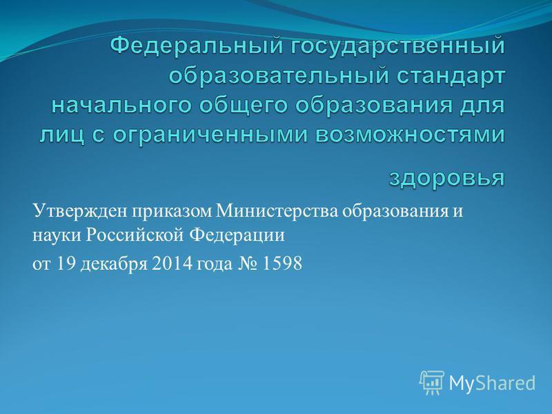 Утвержден приказом Министерства образования и науки Российской Федерации от 19 декабря 2014 года 1598