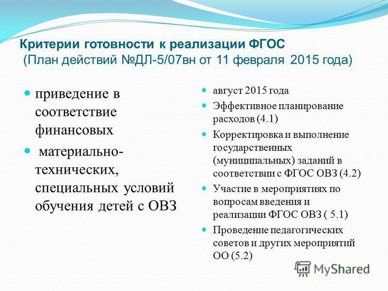 Критерии готовности к реализации ФГОС ( План действий ДЛ -5/07 вн от 11 февраля 2015 года ) приведение в соответствие финансовых материально - технических, специальных условий обучения детей с ОВЗ август 2015 года Эффективное планирование расходов (4