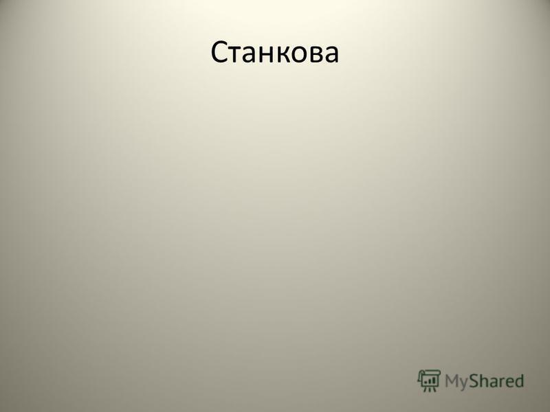 Станкова