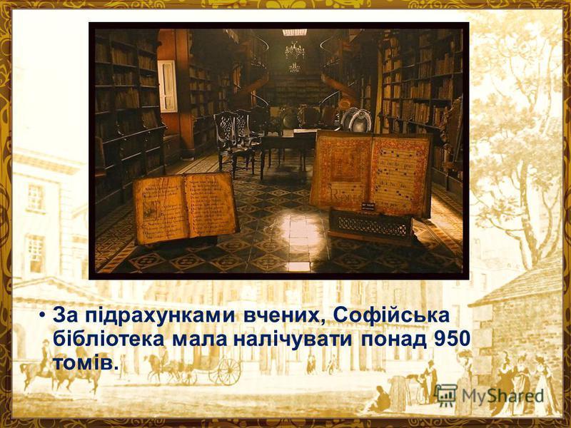 За підрахунками вчених, Софійська бібліотека мала налічувати понад 950 томів.