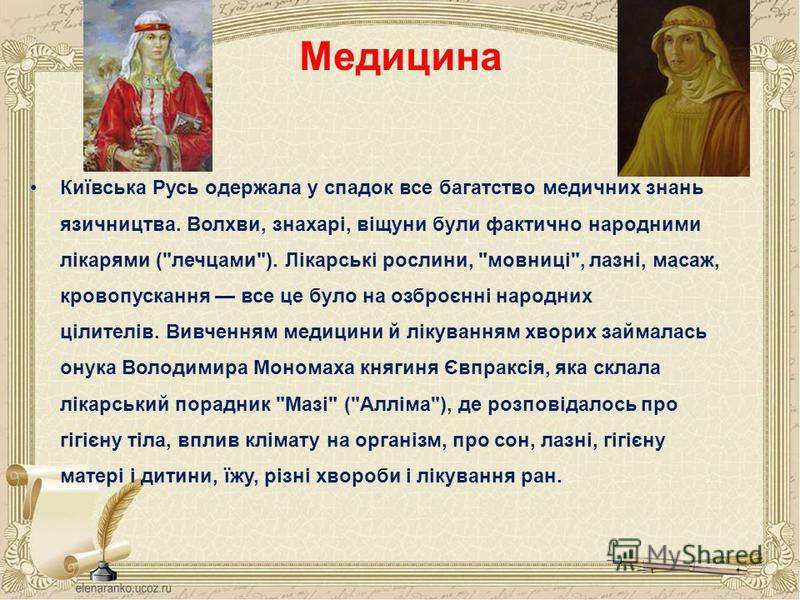Медицина Київська Русь одержала у спадок все багатство медичних знань язичництва. Волхви, знахарі, віщуни були фактично народними лікарями (