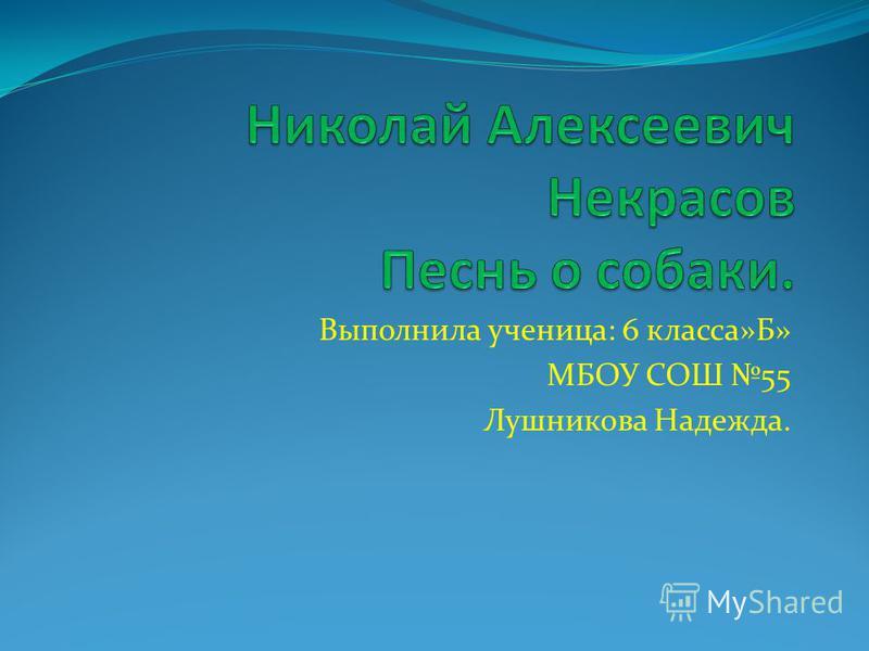 Выполнила ученица: 6 класса»Б» МБОУ СОШ 55 Лушникова Надежда.