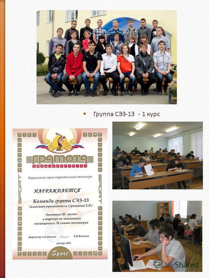 Группа СЭЗ-13 - 1 курс