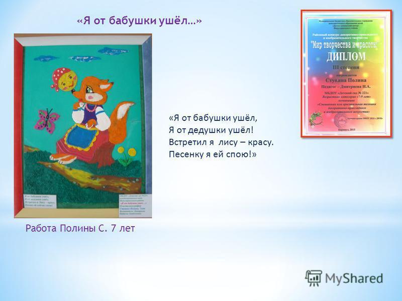 «Жар –птица» Работа Георгия Г. 7 лет « Эту Жар – птицу, Отвезёт Иван в Столицу В государеву светлицу»