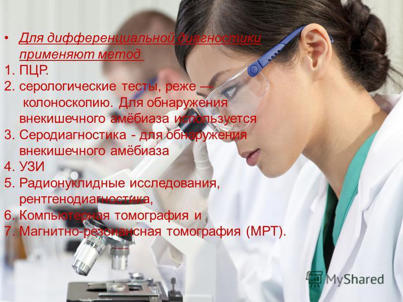 Для дифференциальной диагностики применяют метод 1.ПЦР. 2. серологические тесты, реже колоноскопию. Для обнаружения внекишечного амёбиаза используется 3. Серодиагностика - для обнаружения внекишечного амёбиаза 4. УЗИ 5. Радионуклидные исследования, р