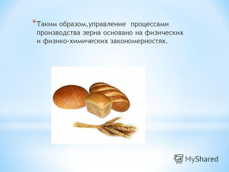 * Таким образом,управление процессами производства зерна основано на физических и физико-химических закономерностях.