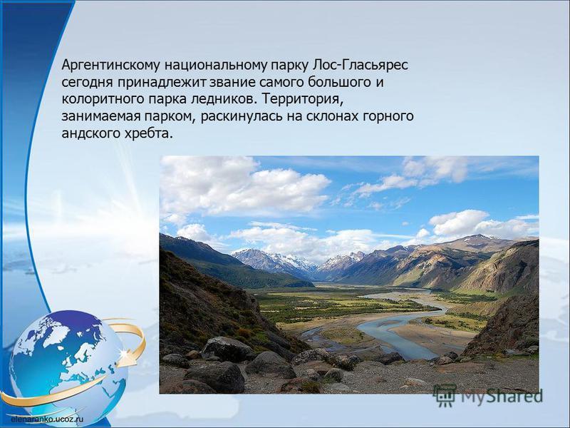 Аргентинскому национальному парку Лос-Гласьярес сегодня принадлежит звание самого большого и колоритного парка ледников. Территория, занимаемая парком, раскинулась на склонах горного андского хребта.
