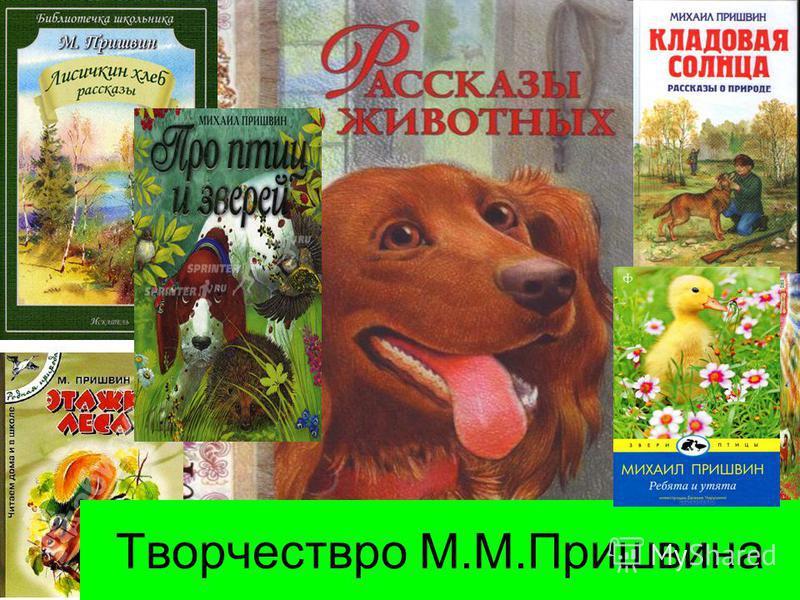 Творчествро М.М.Пришвина