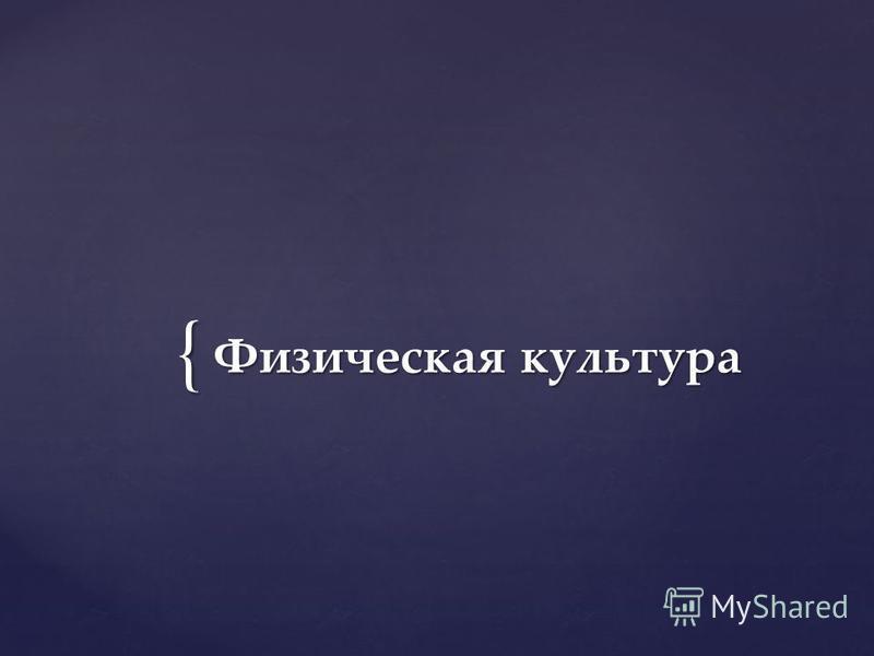 { Физичешская культура