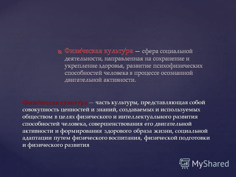 Физи́чешская культу́ра часть культуры, представляющая собой совокупность ценностей и знаний, создаваемых и используемых обществом в целях физического и интеллектуального развития способностей человека, совершенствования его двигательной активности и