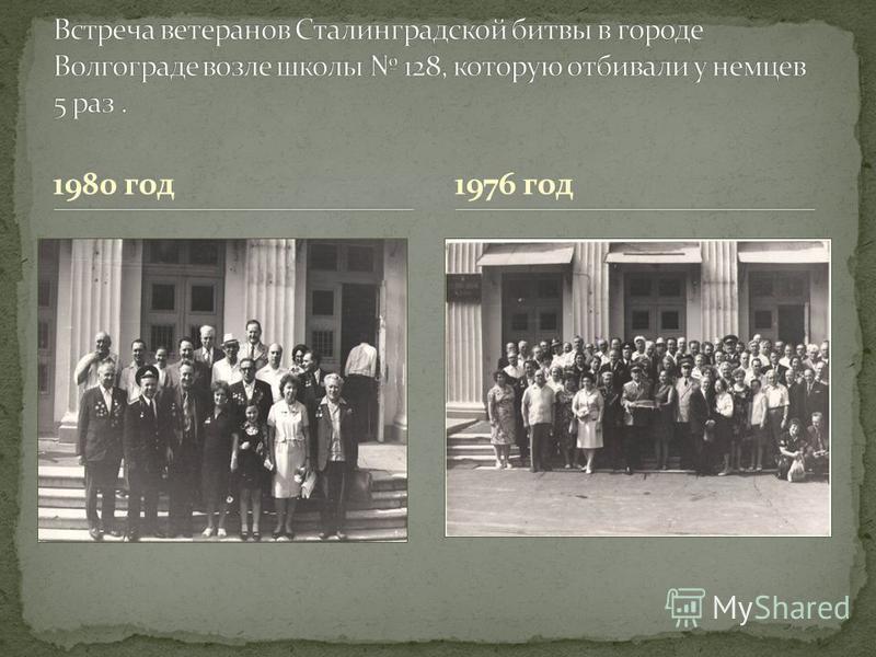 1980 год 1976 год