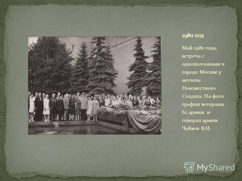 Май 1980 года, встреча с однополчанами в городе Москве у могилы Неизвестного Солдата. На фото графии ветераны 62 армии и генерал армии Чуйков В.И.
