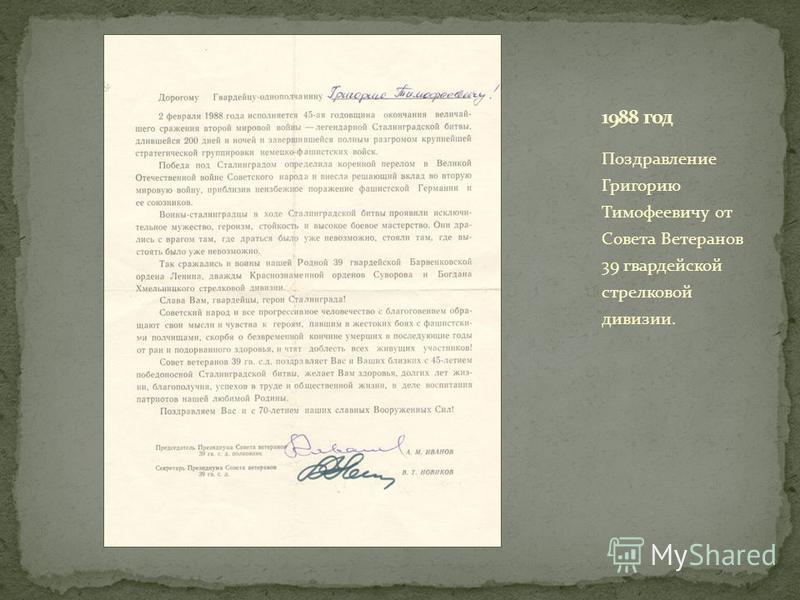 Поздравление Григорию Тимофеевичу от Совета Ветеранов 39 гвардейской стрелковой дивизии.
