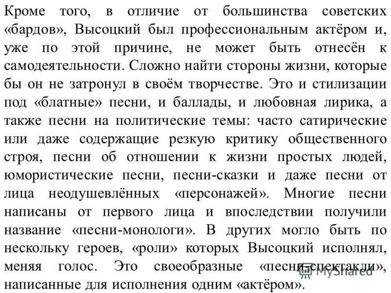Кроме того, в отличие от большинства советских «бардов», Высоцкий был профессиональным актёром и, уже по этой причине, не может быть отнесён к самодеятельности. Сложно найти стороны жизни, которые бы он не затронул в своём творчестве. Это и стилизаци