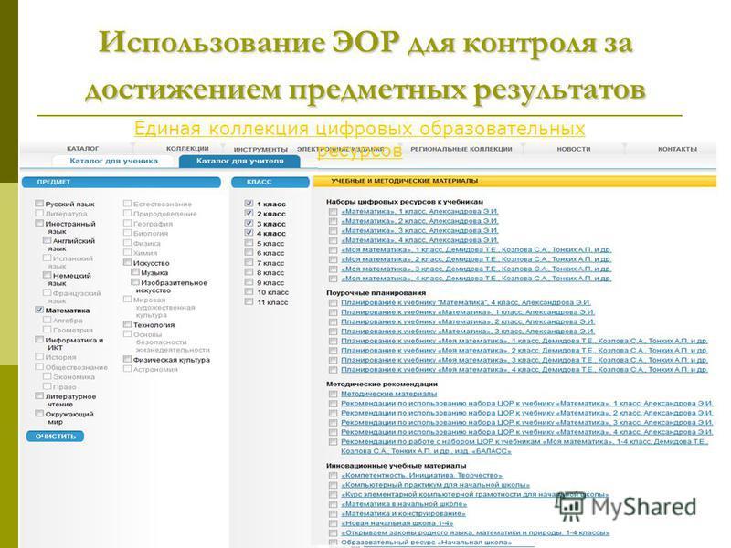 Использование ЭОР для контроля за достижением предметных результатов Единая коллекция цифровых образовательных ресурсов
