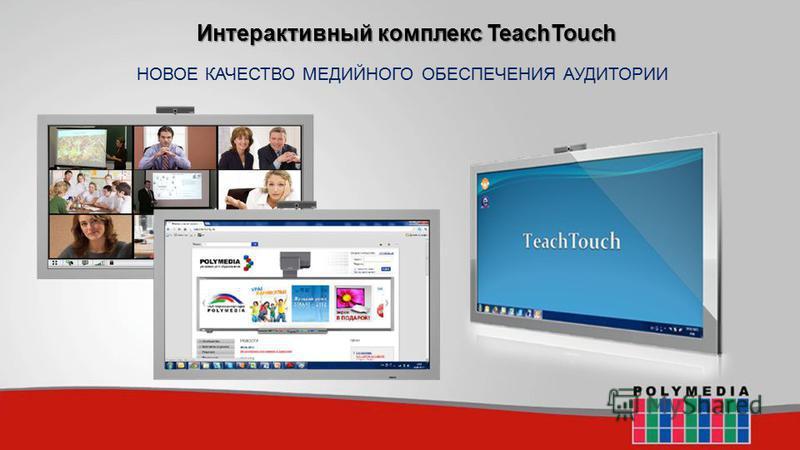Интерактивный комплекс TeachTouch НОВОЕ КАЧЕСТВО МЕДИЙНОГО ОБЕСПЕЧЕНИЯ АУДИТОРИИ
