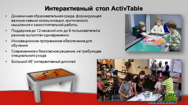 Интерактивный стол ActivTable Динамичная образовательная среда, формирующая важные навыки коммуникации, критического мышления и самостоятельной работы. Поддержка до 12 касаний или до 6 пользователей в режиме мультитач одновременно Инновационное прогр
