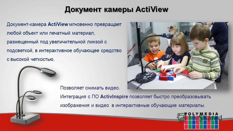 Документ камеры ActiView Документ-камера ActiView мгновенно превращает любой объект или печатный материал, размещенный под увеличительной линзой с подсветкой, в интерактивное обучающее средство с высокой четкостью. Позволяет снимать видео. Интеграция