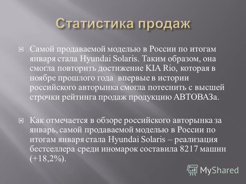 Самой продаваемой моделью в России по итогам января стала Hyundai Solaris. Таким образом, она смогла повторить достижение KIA Rio, которая в ноябре прошлого года впервые в истории российского авторынка смогла потеснить с высшей строчки рейтинга прода