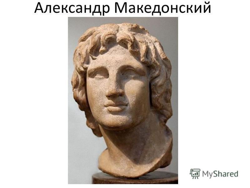Македония и царь филипп реферат 9280