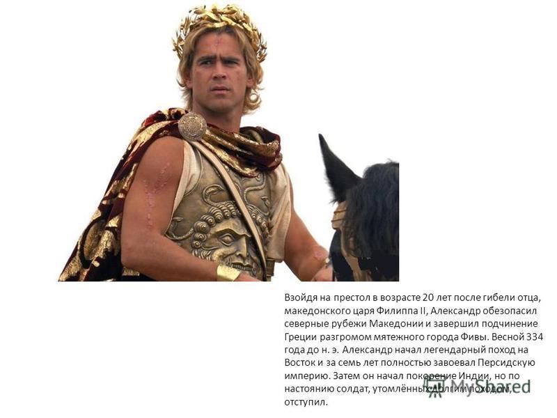 Взойдя на престол в возрасте 20 лет после гибели отца, македонского царя Филиппа II, Александр обезопасил северные рубежи Македонии и завершил подчинение Греции разгромом мятежного города Фивы. Весной 334 года до н. э. Александр начал легендарный пох