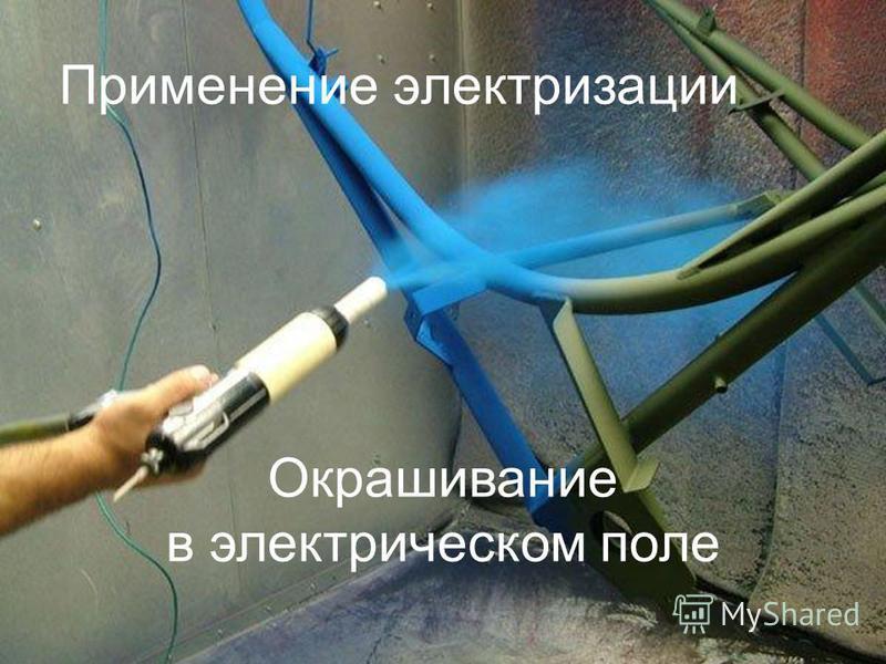 Применение электризации Окрашивание в электрическом поле
