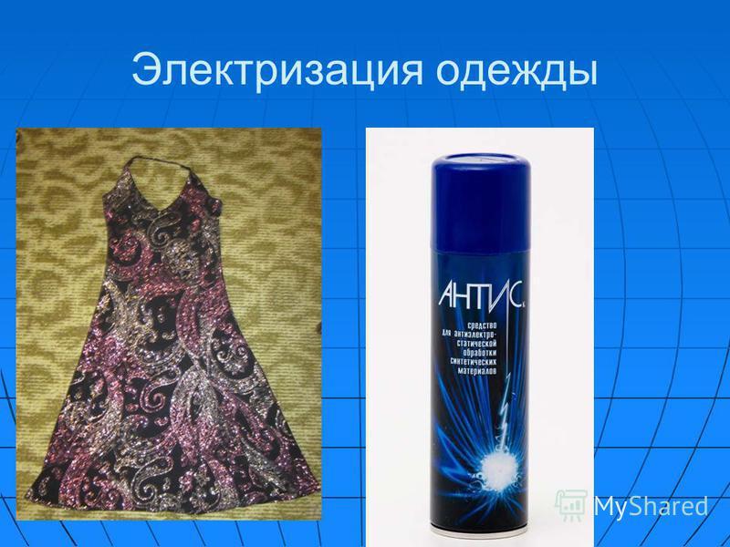 Электризация одежды