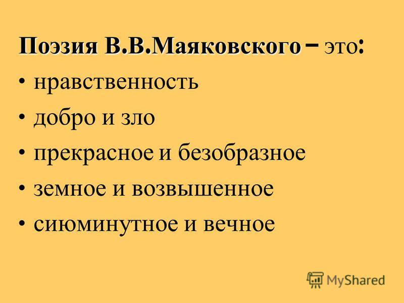 Поэзия В. В. Маяковского Поэзия В. В. Маяковского – это : нравственность добро и зло прекрасное и безобразное земное и возвышенное сиюминутное и вечное
