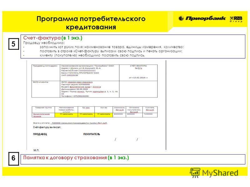 Счет-фактура (в 1 экз.) Продавцу необходимо: -заполнить «от руки» поля: наименование товара, единицы измерения, количество; -поставить в строке «Счет-фактуру выписал» свою подпись и печать организации ; -клиенту (покупателю) необходимо поставить свою