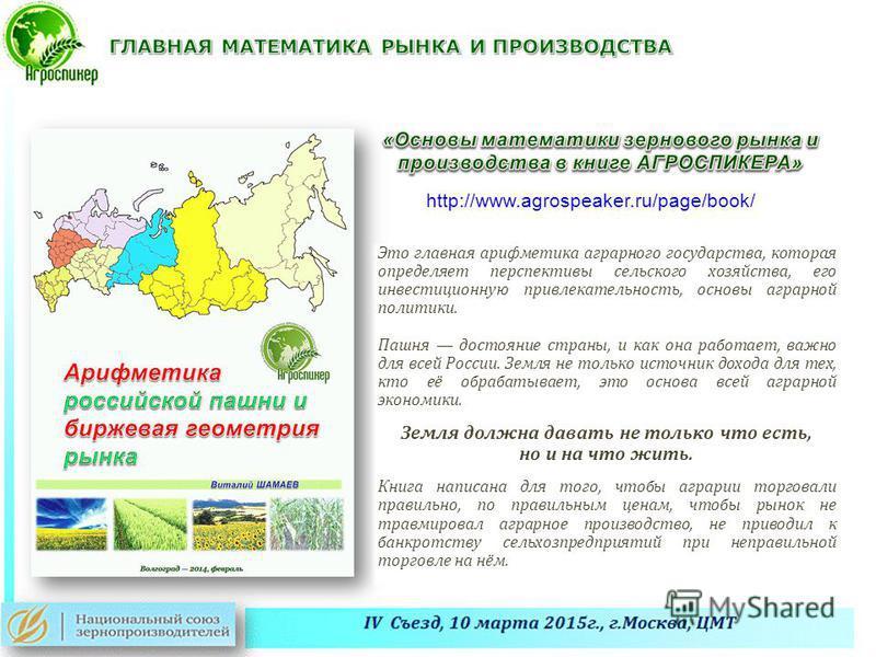 http://www.agrospeaker.ru/page/book/ Это главная арифметика аграрного государства, которая определяет перспективы сельского хозяйства, его инвестиционную привлекательность, основы аграрной политики. Пашня достояние страны, и как она работает, важно д