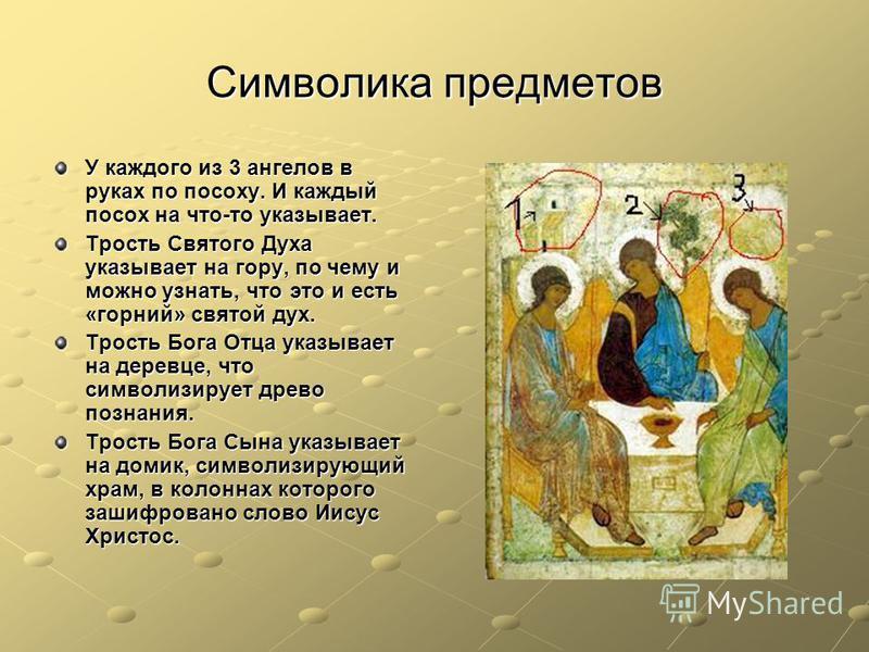 Символика предметов У каждого из 3 ангелов в руках по посоху. И каждый посох на что-то указывает. Трость Святого Духа указывает на гору, по чему и можно узнать, что это и есть «горний» святой дух. Трость Бога Отца указывает на деревце, что символизир