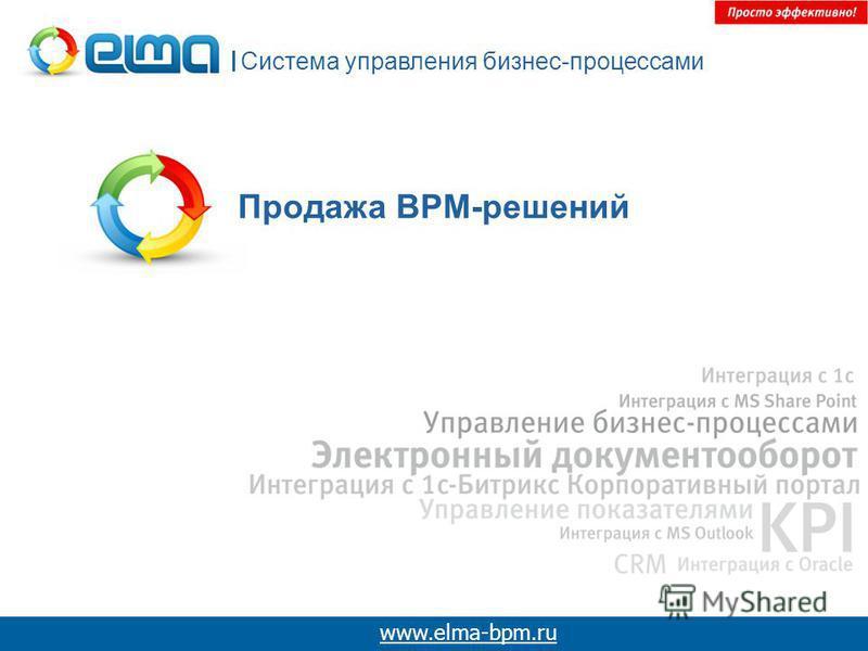 Продажа BPM-решений Система управления бизнес-процессами www.elma-bpm.ru