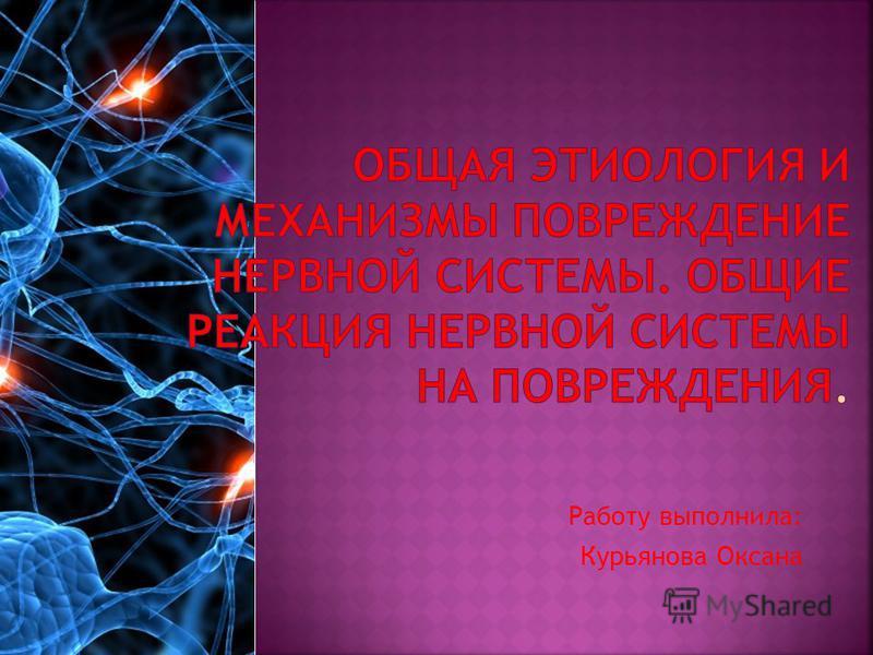 Работу выполнила: Курьянова Оксана
